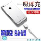 Moizen磁吸充電轉接頭磁力充電頭 適用於iPhone7/6/安卓 (蘋果轉安卓)