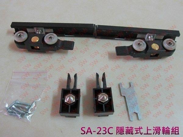 SA-23C 滑輪配件組 隱藏式 上滑輪組 兩用吊門滑輪組 滑軌 承重100kg 拉門輪 吊門輪 吊輪 鋁門輪