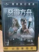 挖寶二手片-E07-032-正版DVD*電影【惡靈方舟】-環球影業與科幻頻道鉅獻