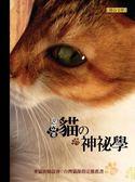 (二手書)貓的神祕學