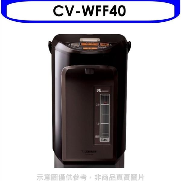 象印【CV-WFF40】4公升VE真空熱水瓶 不可超取