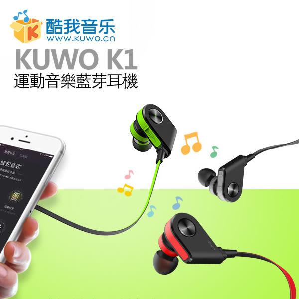 NCC認證!送收納盒及運動耳掛KUWO K1【RA007】無線音樂運動藍芽耳機防水 立體聲磁力開關