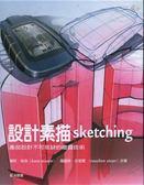 (二手書)設計素描Sketching