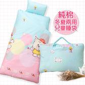 【R.Q.POLO】『酷兄弟』 純棉兒童冬夏兩用鋪棉書包睡袋(4.5X5尺)