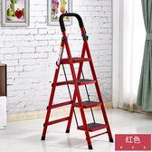 鋁梯 梯子加厚鋼管梯四五步人字梯家用折疊梯室內移動工程鋁梯zone【黑色地帶】