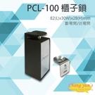高雄/台南/屏東門禁 PCL-100 櫃子鎖 抽屜鎖 置物櫃鎖 斷電開/送電開可調整