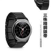 高端商務 米動青春版 蝴蝶扣 三珠 錶帶 時尚 實心鏈珠 替換錶帶 舒適 手錶錶帶 手腕帶