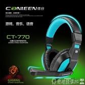 頭戴式耳機 佳合CT-770頭戴式CF電競游戲耳機臺式電腦筆記本耳麥帶麥克風話筒爾碩數位
