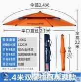 釣魚傘大釣傘加厚萬向雙層釣魚雨傘防風防曬防雨遮陽台釣釣傘漁具QM『摩登大道』