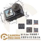 ◎相機專家◎ 現貨 送鋼化貼套組 DJI OSMO Action 運動相機 + 充電管家套裝 優惠套組 原廠電池 公司貨