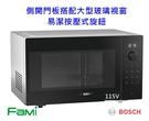 博世 BOSCH 微波燒烤爐 獨立式 FEM553MB0U