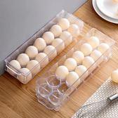 冰箱側門雞蛋盒家用透明雞蛋格廚房放雞蛋的收納盒保鮮盒雞蛋架   伊芙莎