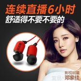 藍芽耳機 甜甜圈 主播 耳機入耳式專業降噪耳機電腦耳塞式耳機3米長線 (迷你藍芽耳機 99免運