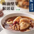 【阿家海鮮】麻油堅果猴頭菇300g/包...