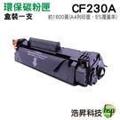 HP CF230A  黑色 環保碳粉匣 M203d/M203dn/M203dw/M227fdn/M227sdn/M227fdw