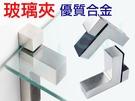 OC001S鋅合金玻璃夾 玻璃夾(1個/...