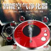 太陽能車載空氣凈化器消除異味汽車用負離子香薰加濕噴霧車內小型 nm3184 【VIKI菈菈】