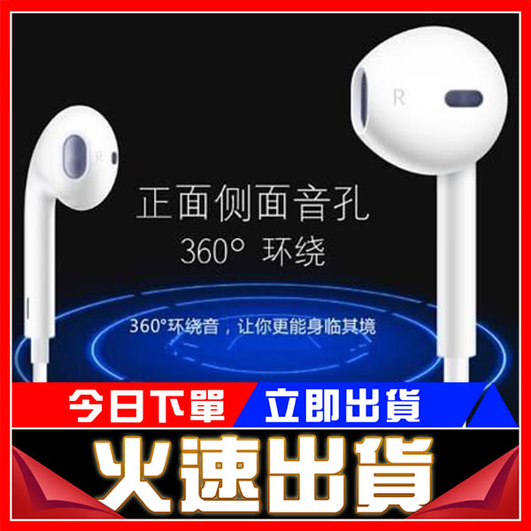[24H 現貨快出] 蘋果 耳機線 6s 耳機線 Apple iphone 6 plus 耳機線 線控耳機 i7 i5 se 通用