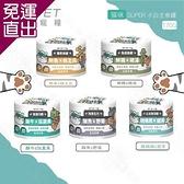 陪心寵糧 nu4PET 雞牛x諾麗果(貓) 超級食物170g×12罐 super 貓的糧食 貓罐 喵星人 貓罐頭 【免運直出】