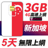 新加坡 5天 前3GB支援4G高速 無限上網 插卡即用