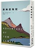 湯姆歷險記(美國文學之父馬克‧吐溫跨越三個世紀經典雙書之一)【城邦讀書花園】