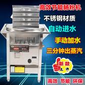 商用燃氣腸粉機 廣東腸粉抽屜式機 節能蒸蒸粉機 蒸爐 布拉腸QM 美芭