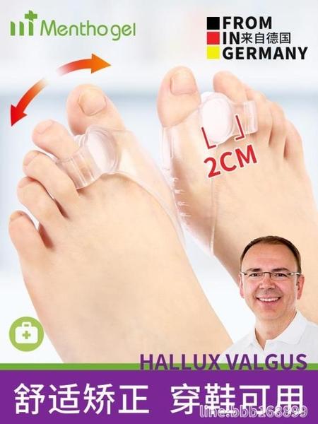 分趾器 德國品牌拇指 拇腳趾大腳骨帶分趾器日用 星河光年
