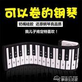 手捲鋼琴移動便攜式初學入門成人簡易家用37鍵電子琴兒童鋼琴鍵盤YYJ  夢想生活家