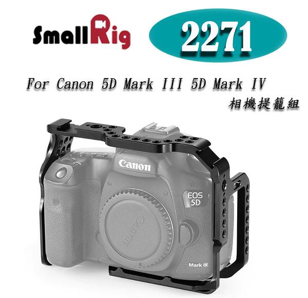 【EC數位】SmallRig 2271 Canon 5DIII 5DIV 5D3 5D4 專用提籠 兔籠 相機提籠 錄影