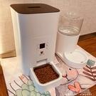 寵物自動智慧喂食器貓狗智慧定時定量投食機喂貓喂食機器貓咪用品 ATF 夏季狂歡