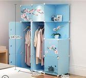 樹脂衣櫃 簡易衣柜簡約現代經濟型組裝塑料布衣櫥臥室省空間仿實木柜【快速出貨八折下殺】