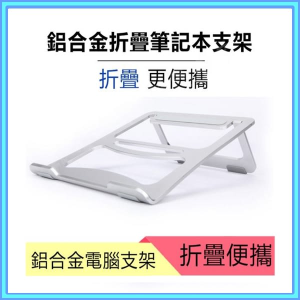 筆電支架 支架 鋁合金支架 筆電散熱墊 散熱墊 散熱器座 增高架 macbook散熱器