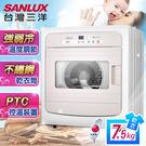 SANLUX台灣三洋 7.5kg電子式乾衣機 SD-88U 原廠配送+基本定位安裝