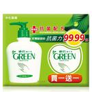 GREEN綠的 洗手乳1+1 200ml ☆艾莉莎ELS☆