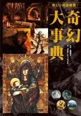 (二手書)奇幻大事典:讓您創作的小說、漫畫、劇本再也不NG的專業指導書!