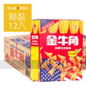 【喜年來】金牛角玉米風味,12盒/箱,平均單價25元