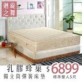 【IKHOUSE】迴旋之舞 乳膠蜂巢獨立筒床墊-雙人5尺-科技乳膠-硬式獨立筒-可接受尺寸訂製
