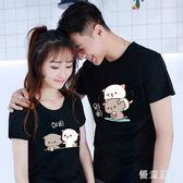 不一樣的情侶裝夏裝新款氣質法國小眾設計短袖t恤上衣 Gg2209『優童屋』