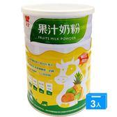 味全果汁奶粉1000G(奈米鈣配方)x3【愛買】