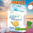 金德恩 台灣製造 一組五盒40顆 全新檸檬配方 氣泡除垢清潔萬用漂白除垢錠 (8錠/盒)