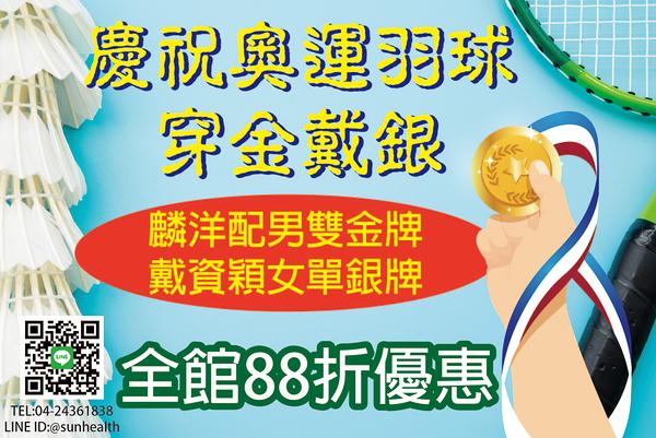 【全館88折】歡慶奧運羽球 麟洋配金牌 戴資穎銀牌