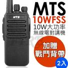【加贈戰鬥背帶】MTS 10WFSS 1...