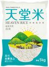 【台東池上米】天堂白米(5公斤/包)...