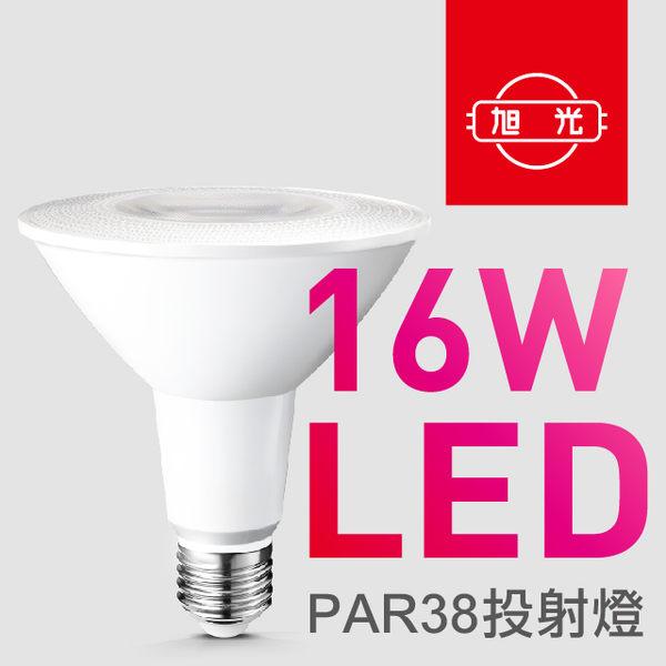 【旭光】LED 16W/PAR38投射燈