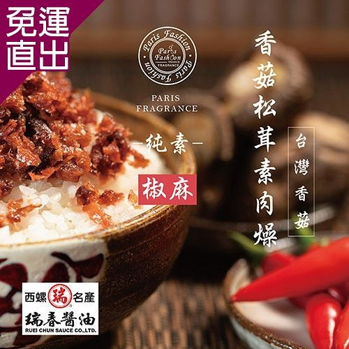 《巴黎香氛×瑞春》 純素香菇松茸素肉燥 330g(椒麻)【免運直出】