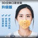 【鼎立資訊】可重複水洗 3D口罩支架 不沾口 3D內托支架透氣防悶 口罩支撐 舒適透氣 台灣出貨