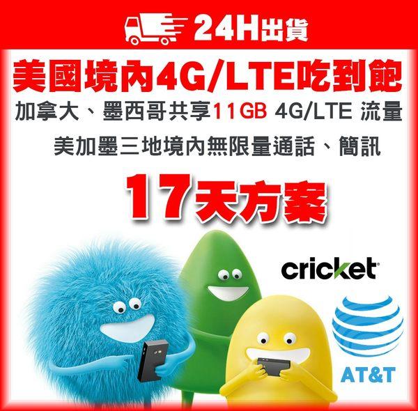 17天美加墨網卡 | 美國AT&T子公司Cricket 4G/LTE不降速吃到飽、含加拿大、墨西哥11GB高速流量