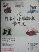 【書寶二手書T6/語言學習_JLU】從日本中小學課本學日文_高島匡弘