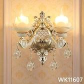 歐式臥室床頭裝飾燈客廳電視背景牆壁燈雙頭水晶壁燈過道樓梯壁燈 wk11607