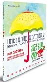 (二手書)記得帶傘(2):寫給台灣孩子的大自然故事